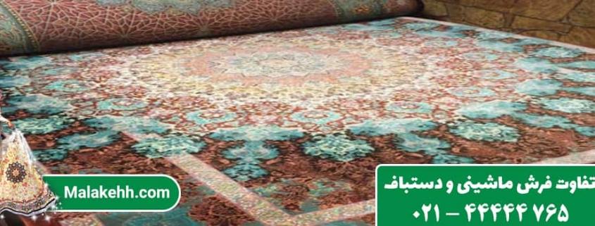 تفاوت فرش ماشینی و دستباف