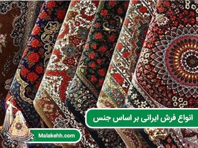 دسته بندی بر اساس انواع فرش ایرانی