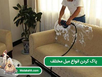 پاک کردن انواع مبل مختلف