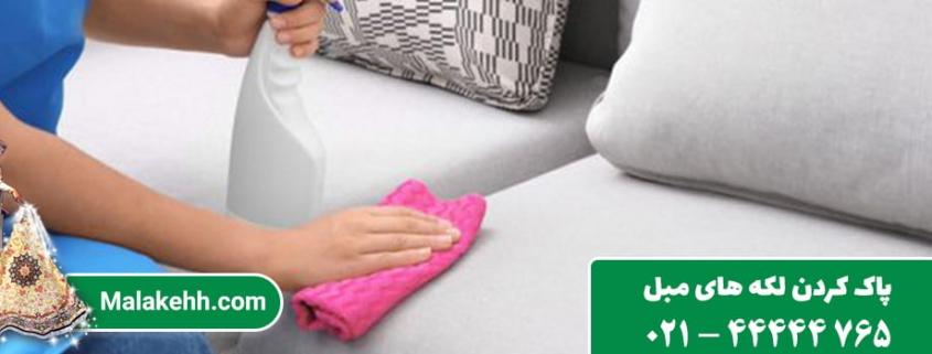 پاک کردن لکه های مبل